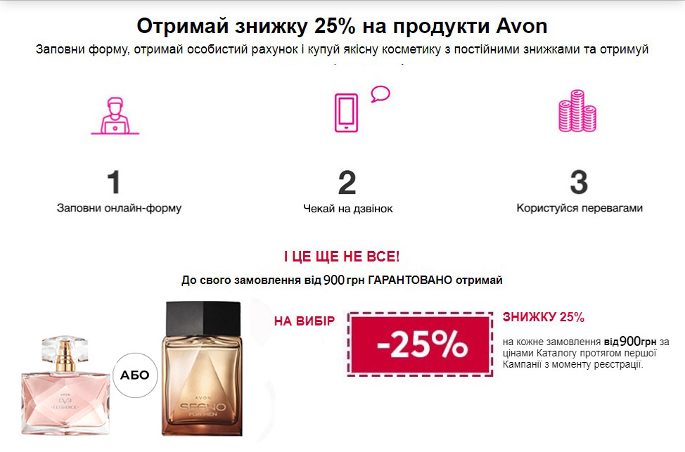 сайт косметики эйвон на украине