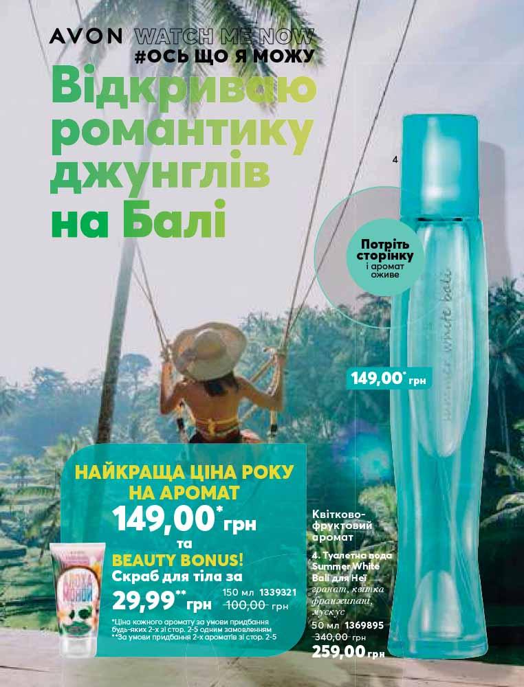 Показать каталог эйвон купить косметику бабор в украине